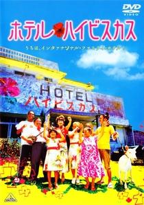 Hotel Hibiscus - Poster / Capa / Cartaz - Oficial 1