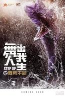 Ela Dança, Eu Danço 6 (Step Up China)