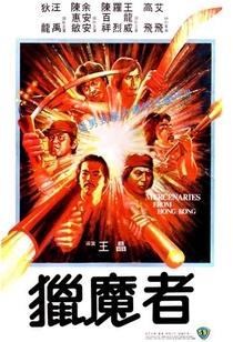 Mercenaries From Hong Kong - Poster / Capa / Cartaz - Oficial 1