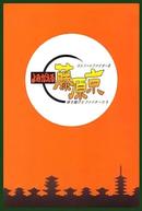 Street Fighter II: Yomigaeru Fujiwara-kyō