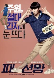 Fashion King - Poster / Capa / Cartaz - Oficial 2