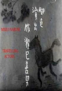 Atores Itinerantes - Poster / Capa / Cartaz - Oficial 1