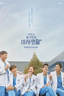 Hospital Playlist (1ª Temporada) - Poster / Capa / Cartaz - Oficial 3