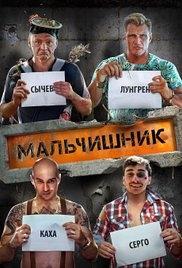 Malchishnik - Poster / Capa / Cartaz - Oficial 1
