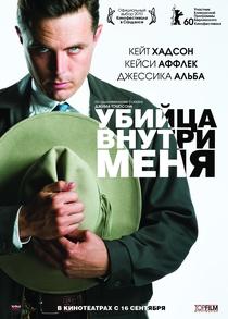 O Assassino em Mim - Poster / Capa / Cartaz - Oficial 14