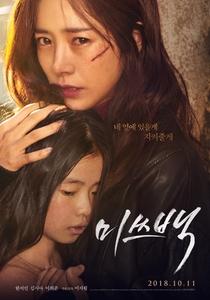 Miss Baek - Poster / Capa / Cartaz - Oficial 2