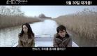 [콘돌은 날아간다] 예고편 El Condor Pasa (2013) trailer