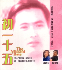 The Missed Date - Poster / Capa / Cartaz - Oficial 1