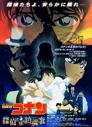 Detective Conan: The Private Eyes' Requiem  - Poster / Capa / Cartaz - Oficial 1