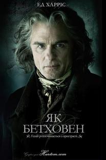 O Segredo de Beethoven - Poster / Capa / Cartaz - Oficial 11