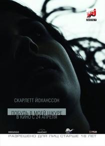 Sob a Pele - Poster / Capa / Cartaz - Oficial 7