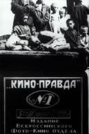 Kino-pravda no. 1 (Кино-Правда № 1)