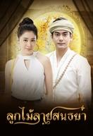 Twilight Bond (Look Mai Laai Sonthaya)