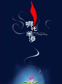 Naia Contra o Rei dos Dragões - Poster / Capa / Cartaz - Oficial 6