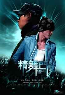 Kung Fu Hip Hop - Poster / Capa / Cartaz - Oficial 1