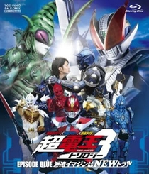 Kamen Rider × Kamen Rider × Kamen Rider The Movie: Cho-Den-O Trilogy – Episode Blue: The Dispatched Imagin is Newtral - Poster / Capa / Cartaz - Oficial 1