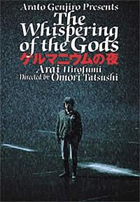 O Sussurro dos Deuses - Poster / Capa / Cartaz - Oficial 2