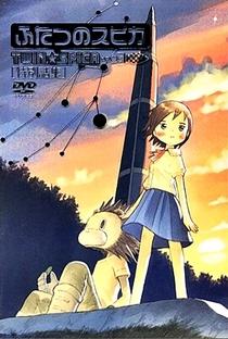 Twin Spica - Poster / Capa / Cartaz - Oficial 1