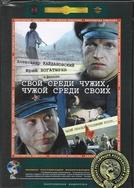 Amigo Entre Os Inimigos, Inimigo Entre Os Amigos (Svoy Sredi Chuzhikh, Chuzhoy Sredi Svoikh)