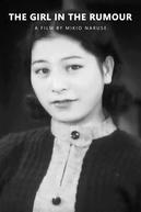 Uwasa no Musume (Uwasa no Musume)