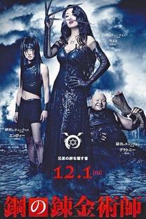 Fullmetal Alchemist - Poster / Capa / Cartaz - Oficial 7