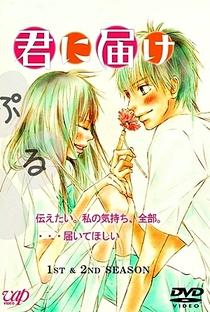Kimi ni Todoke (2ª Temporada) - Poster / Capa / Cartaz - Oficial 6