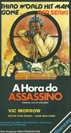 A Hora do Assassino (Funeral for an Assassin)