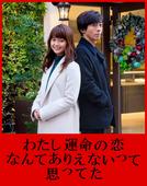 Watashi ni Unmei no Koi Nante Arienaitte Omotteta (わたしに運命の恋なんてありえないって思ってた)