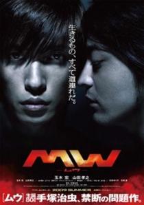 MW - Poster / Capa / Cartaz - Oficial 1