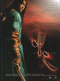 O Guerreiro da Luz - Poster / Capa / Cartaz - Oficial 4