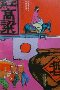 Sorgo Vermelho - Poster / Capa / Cartaz - Oficial 5