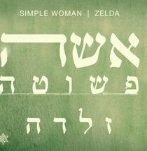 Zelda: Eisha Pshuta - Poster / Capa / Cartaz - Oficial 2