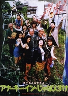 Anarchy in Japansuke (Anâkî in Japansuke: Mirarete iku onna)
