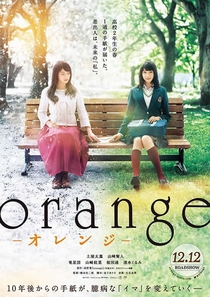 Orange - Poster / Capa / Cartaz - Oficial 2