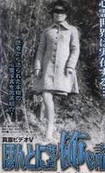 Scary True Stories 5 (真霊ビデオV ほんとにあった怖い話)