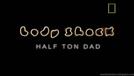 Histórias Extraordinárias – O Homem de Meia Tonelada (Body Shock - Half Ton Dad)
