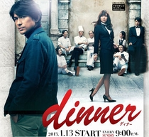 Dinner - Poster / Capa / Cartaz - Oficial 1