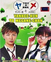 Yankee-kun to Megane-chan  - Poster / Capa / Cartaz - Oficial 2