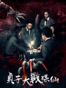 Zhen Zi Da Zhan Die Xian (贞子大战碟仙)