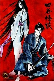 Ayakashi: Japanese Classic Horror - Poster / Capa / Cartaz - Oficial 2