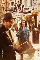 Finding Mr Right 2 (Beijing Yu Shang Xiyatu Zhi Bu'er Qingshu)