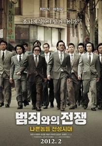Gangster Sem Nome - Poster / Capa / Cartaz - Oficial 1