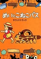 Mei to Koneko Basu (めいとこねこバス)