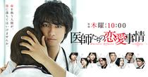 Ishitachi no Renai Jijou - Poster / Capa / Cartaz - Oficial 2