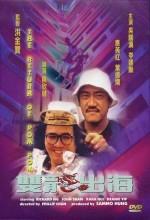 The Return Of Pom Pom - Poster / Capa / Cartaz - Oficial 1