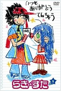 Lucky Star - Poster / Capa / Cartaz - Oficial 2