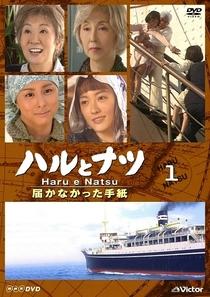 Haru e Natsu: As Cartas Que Não Chegaram - Poster / Capa / Cartaz - Oficial 8