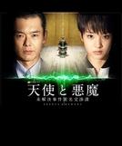 Tenshi to Akuma ~Mikaiketsu Jiken Tokumei Koshouka~ (天使と悪魔 ~未解決事件匿名交渉課~)