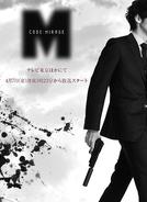 Code: M Code Name Mirage (CODE: M コードネームミラージュ)