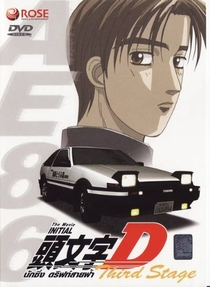 Initial D Third Stage - Poster / Capa / Cartaz - Oficial 2
